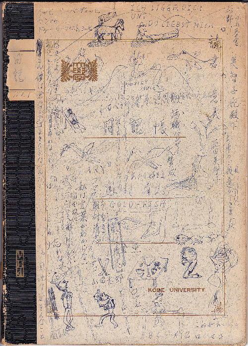 半世紀ぶりに開いた日記
